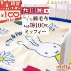 ベビー綿毛布 日本製 綿100% 西川 ミッフィー ベビー用綿毛布 miffy 子供用 85×115cm