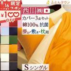 ショッピング西川 布団カバーセット シングル 布団カバー3点セット 西川 日本製ME00シングル
