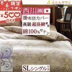 ショッピング西川 掛け布団カバー シングル おしゃれ サテン 柄 高級 西川 日本製シングル