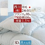 ショッピング西川 羽毛布団 セミダブル 2枚合わせ 西川 1年中 洗える ダウン90% 掛け布団セミダブル