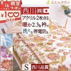 ショッピング西川 毛布 シングル 2枚合わせ 東京西川 ブランケット アクリル毛布 日本製 マイヤー毛布 西川産業 送料無料
