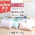 枕カバー 西川 ピロケース 日本製   Calari Club カラリクラブ 大人サイズ 無地 綿100%  45×65cm(43×63cm用)