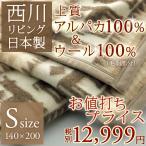 ショッピング西川 西川 ウール毛布/シングル/西川リビング/日本製/ウール混アルパカ毛布(毛羽部分) /EN03/純毛毛布シングル