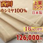 ショッピング西川 ピュアカシミヤ毛布 シングル 西川 日本製 カシミア100% シングル