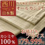 ショッピング西川 カシミヤ 毛布・シングル・西川・日本製/ピュアカシミヤ毛布CA1305シングル
