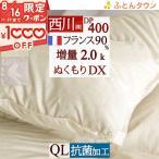 ショッピング西川 羽毛布団 クィーン 西川 イギリス産ホワイトダウン90% 増量2.0kg 掛け布団 クイーン