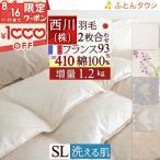 羽毛布団 シングル 掛け布団 西川リビング 2枚合わせ 日本製 1年中 イギリス産ホワイトダウン90% DP380 1.2kg 側生地綿100%