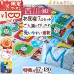 お昼寝布団セット ハローキティ 西川産業 東京西川 家庭で洗える 保育園 Hello Kitty お昼寝セット お昼寝