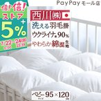 ショッピング西川 ベビー布団 羽毛布団 東京西川 掛け布団 洗える ダウン90% 日本製 赤ちゃん ベビー 西川