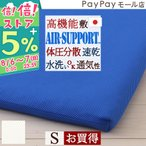 AIR SUPPORT エアーサポート ...