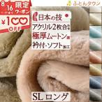 ショッピングブランケット 毛布 シングル 2枚合わせ 送料無料 アクリル毛布 ロマンス小杉 ブランケット マイヤー2枚合わせ毛布 日本製