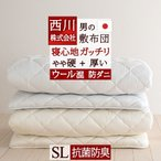 ショッピング西川 敷布団 シングル 日本製 西川 敷き布団 羊毛混 防ダニ 抗菌防臭シングル