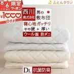 ショッピング西川 敷布団 ダブル 西川 羊毛 ダブルサイズ 敷き布団 日本製 防ダニダブル