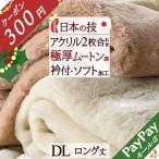 毛布 ダブル 2枚合わせ ブランケット ロマンス小杉 無地 日本製