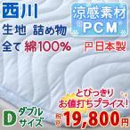 ショッピング西川 敷きパッド ダブル 夏 西川 日本製 夏のイチオシ敷きパッド 西川リビングPCM冷感敷パット 綿100% ひんやりマット 丸洗い ベッド