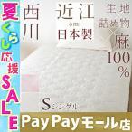 ショッピング西川 敷きパッド シングル リネン 麻100% 天然繊維 西川 夏 涼感 冷感 日本製 敷パッド ベッドパッド