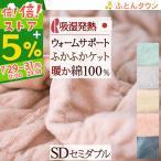 毛布 セミダブル 日本製 ロマンス小杉 ヒートコットン ふんわりケット セミダブル