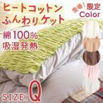 毛布 クイーン 日本製 ロマンス小杉 ヒートコットン ふんわりケット クイーン