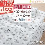 ベビー布団 西川 日本製  ベビー布団セット 6点 赤ちゃんミニベッド用ベビー組布団セット組布団ベビー