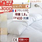 ショッピング西川 昭和西川 羽毛布団 ダウンパワー350 ドイツ産ホワイトダウン85% 1.7kg 羽毛掛け布団 ダブルサイズ  送料無料