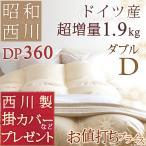 ショッピング西川 羽毛布団 昭和西川 ダウンパワー350 ドイツ産ホワイトダウン85% 羽毛掛け布団 ダブルサイズ 大増量1.9kg 送料無料
