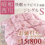 ショッピング西川 羽毛布団 シングルサイズ 昭和西川 ダウンパワー330 ホワイトダックダウン85% 羽毛掛け布団 Sサイズ