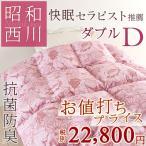 ショッピング西川 昭和西川 羽毛布団 ダウンパワー330 ホワイトダックダウン85% 羽毛掛け布団 ダブルサイズ  日本製