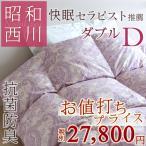 ショッピング西川 昭和西川 羽毛布団 ダウンパワー360 ホワイトダックダウン90% 羽毛掛け布団 ダブルサイズ  日本製