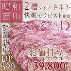 ショッピング西川 昭和西川 羽毛布団 ダウンパワー390 ホワイトダウン93% 羽毛掛け布団 二層タイプ ダブルサイズ
