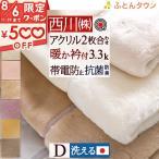 ショッピング西川 毛布 ダブル 2枚合わせ 東京西川 西川産業 ブランケット アクリル毛布 静電気防止ダブル
