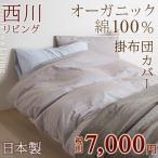 掛け布団カバー シングル 布団カバー 綿100% 日本製 西川 羽毛布団対応 オーガニック シングル
