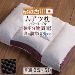 ショッピング西川 9/22再入荷☆枕 まくら 西川 ムアツまくら(BASIC)約35×50cm  MP5000 日本製 送料無料