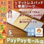 ショッピング西川 ムアツシーツ 西川 シングル マットレスパッド専用/MS6250/コットンツイル/S