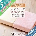 ムアツシーツ セミダブル 昭和西川 MS6450(綿ベロア)SD