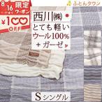 ショッピング西川 【毛布 シングル 西川】 西川産業 毛布/インナーブランケット ウール混毛布 シングルサイズ