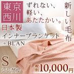 ショッピング西川 毛布 シングル 東京西川 西川産業 ウール混毛布 インナーブランケット +BLANウォーム・フィットタイプ シングル