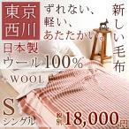 ショッピング西川 毛布 東京西川 西川産業 インナーブランケット+WOOL マイルドタイプ ウール毛布WP5520S シングル