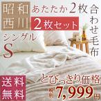 ショッピング西川 2枚まとめ買いでしかも送料無料 西川 毛布 シングル ブランケット かる〜い2枚合わせ 昭和西川 軽い毛布シングル
