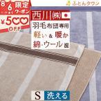 ショッピング西川 毛布 東京西川 西川産業 ウール毛布インナーブランケット+WOOLベリーウォームタイプ WP5530Sシングル