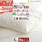 ショッピング西川 羽毛布団 キング 西川リビング ハンガリー産マザーグース93% 増量2.2kg 日本製 寝具 羽毛ふとん 羽毛掛け布団