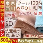 ショッピング西川 毛布 セミダブル 西川産業   ウール毛布/FA3213  ブランケットセミダブル 日本製