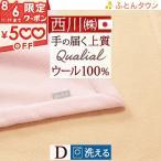 ショッピング西川 毛布 ダブル  西川産業   ウール毛布/FA3213  ブランケットダブル 日本製