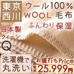 ショッピング西川 毛布 クィーン  東京西川 西川産業  ウール毛布/FA3213  ブランケットクィーン 日本製