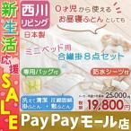 ベビー布団セット ミニサイズ 西川 日本アトピー協会推奨品 ベビー組布団8点セット 赤ちゃん 専用バッグ付き