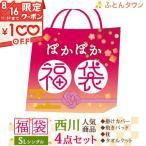 ショッピング西川 【福袋】西川のウール100%毛布(2万円相当)と今治タオルケットが必ず入るお得な3点セット!