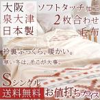 毛布 シングル ロマンス小杉 2枚合わせ毛布 アクリル毛布 しっとり柔らか カシミヤタッチ ブランケット 日本製