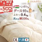 羽毛布団 夏 ダブル 日本製 ロマンス小杉  ポーランド産ホワイトグースダウン93% 肌布団 ウォッシャブル
