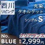 Yahoo!西川チェーンふとんタウンタオルケット シングル  西川 2017年新商品 夏 先染めジャガードタオルケット シングルサイズ