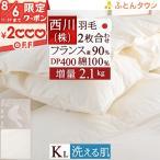 ショッピング西川 羽毛布団 キング 西川 掛け布団 オールシーズン 1年中 2枚合わせ 増量ホワイトダウン90% キングサイズ