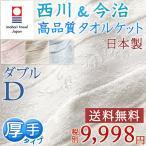 タオルケット ダブル 西川産業 東京西川 コットン 今治タオルケット 日本製 厚手 ダブルサイズ